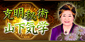 【SP対応】克明秘術 山下気学(300円コース)