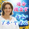 【SP対応】運命捜査官キム・アネ・ヤネス(300円コース)