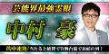 【SP対応】芸能界最強霊眼 中村豪(300円コース)