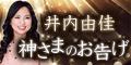 【SP対応】井内由佳神さまのお告げ(300円コース)