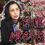 【SP対応】上野の母 倉元彩光(300円コース)