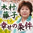 木村藤子幸せの条件