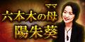 【SP対応】六本木の母 陽朱葵(300円コース)