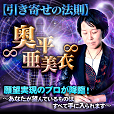 【SP対応】引き寄せの法則 奥平亜美衣(300円コース)