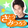 【SP対応】さとうみつろう(300円コース)