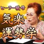 【SP対応】暖母 気楽運勢学(300円コース)