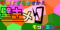 【SP対応】壁キメ(300円コース)