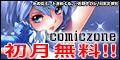 【SP対応】[初月無料]comiczone(500円コース)