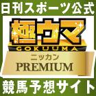 【SP対応】極ウマ・プレミアム