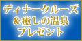 【無料】ディナークルーズ&癒しの温泉プレゼントキャンペーン