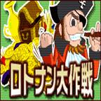 【SP対応】ロトナン大作戦(500円コース)au