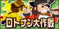 ロトナン大作戦(500円コース)