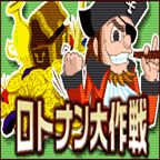 【SP対応】ロトナン大作戦(500円コース)SotfBank
