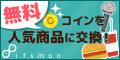 itsmon【無料会員登録&応募完了】
