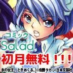 [初月無料]コミックSalad(500円コース)