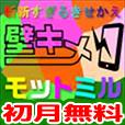 [初月無料]壁キメ(500円コース)
