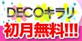 【SP対応】[初月無料]DECOキラリ(500円コース)