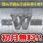 【SP対応】[初月無料]comic worrior(500円コース)