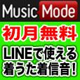[初月無料]MusicMode(500円コース)