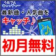 [初月無料]うたフルキャッチャー(500円コース)