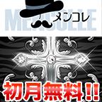 [初月無料]メンコレ(500円コース)