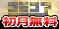 【SP対応】[初月無料]コミコア(500円コース)