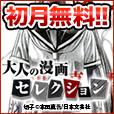 [初月無料]大人の漫画セレクション(500円コース)