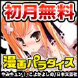 [初月無料]漫画パラダイス(500円コース)