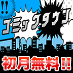 [初月無料]コミックタウン(500円コース)
