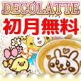[初月無料]DECOLATTE(500円コース)