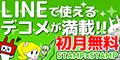 【SP対応】[初月無料]STAMP×STAMP(500円コース)