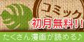 [初月無料]コミックライフ(500円コース)