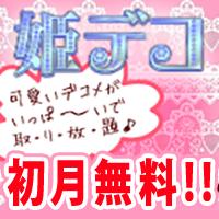 [初月無料]姫デコ(500円コース)