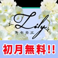 [初月無料]キセカエLily(500円コース)