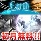 [初月無料]キセカエEarth(500円コース)