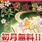 [初月無料]千歳(500円コース)