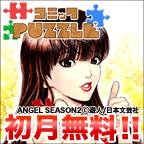 [初月無料]コミックPuzzle(500円コース)