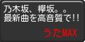 【SP対応】うたマックス(500円コース)