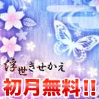 [初月無料]浮世きせかえ(500円コース)