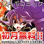 [初月無料]激らぶコミック(500円コース)