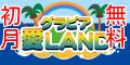 【SP対応】[初月無料]グラビア愛LAND(500円コース)