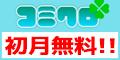 [初月無料]コミクロ(500円コース)