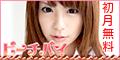 【SP対応】[初月無料]ピーチパイ(500円コース)