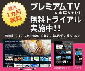 【初月無料!】プレミアムTV(980円コース)