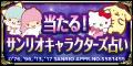 【SP対応】当たる!サンリオキャラクターズ占い(300円コース)