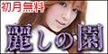 [初月無料]麗しの園(500円コース)