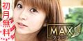 [初月無料]MAXグラビア(500円コース)