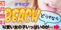 [初月無料]グラビアbeach(500円コース)