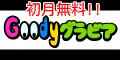 [初月無料]Goodyグラビア(500円コース)