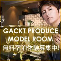 [無料]GACKTプロデュースモデルルーム